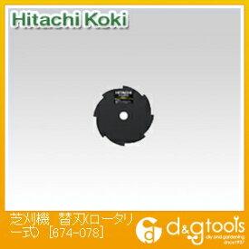 HiKOKI(日立工機) 芝刈機替刃(ロータリー式) 674-078