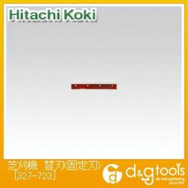 HiKOKI(日立工機) 芝刈機替刃(固定刃) 327-723