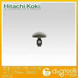 HiKOKI(日立工機) 芝生バリカンブレード(セット) 170mm 0032-9712