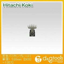 HiKOKI(日立工機) 芝生バリカンブレード(単体) 100mm 0033-1357