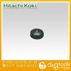 HiKOKI(日立工機) ナイロンコードカッタ打撃タイプ 0067-8707
