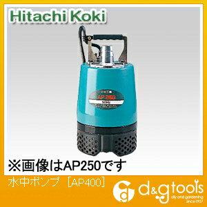 日立工機 水中ポンプ 50Hz (AP400)