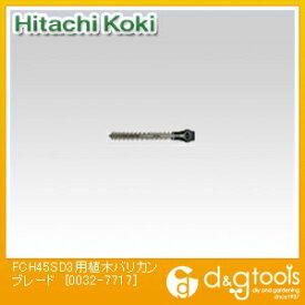HiKOKI(日立工機) FCH45SD3用植木バリカンブレード 450mm 0032-7717