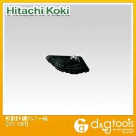 HiKOKI(日立工機) 飛散防護カバー組 331-368