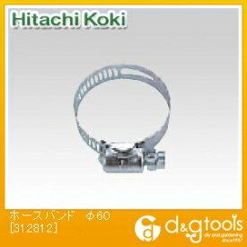 HiKOKI(日立工機) ホースバンド φ60 312812