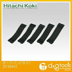 HiKOKI(日立工機) ホースバンド 319984 5ヶ