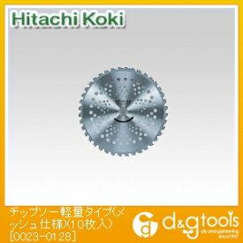 HiKOKI(日立工機) チップソー軽量タイプ(メッシュ仕様) 0023-0128 10枚