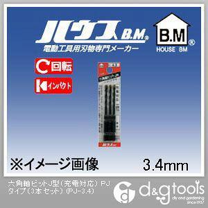 ハウスビーエム 六角軸ビットJ型(充電対応) PJタイプ PJ-3.4 3本セット