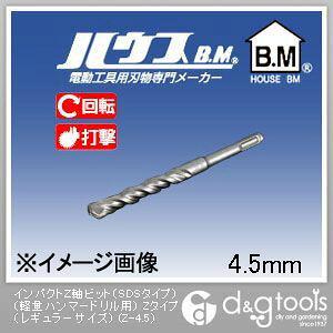 ハウスビーエム インパクトZ軸ビット(SDSタイプ)(軽量ハンマードリル用)Zタイプ(レギュラー) Z-4.5