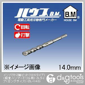ハウスビーエム インパクトZ軸ビット(SDSタイプ)(軽量ハンマードリル用)ZLタイプ(ロング) ZL-14.0