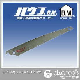 ハウスビーエム パイプソーハイパー300用替刃 (PSB-300) 5枚 鋸替刃 替刃