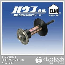 ハウスビーエム ハウスB.MインサイドカッターJ型塩ビ管内径カッター ISJ-38