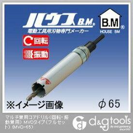 ハウスビーエム マルチ兼用コアドリル 65mm MVC-65 1個