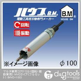 ハウスビーエム ハウスB.Mマルチ兼用コアドリル 100mm MVC-100