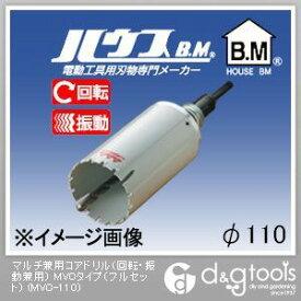 ハウスビーエム ハウスB.Mマルチ兼用コアドリル 110mm MVC-110