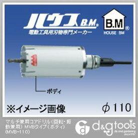 ハウスビーエム ハウスB.Mマルチ兼用コアドリルボディ 110mm MVB-110