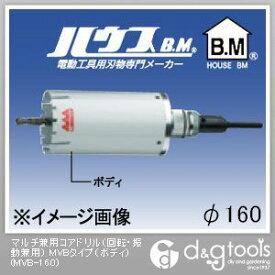 ハウスビーエム ハウスB.Mマルチ兼用コアドリルボディ 160mm MVB-160