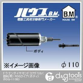 ハウスビーエム ドラゴンダイヤモンドコアドリル(回転用) RDGタイプ(ボディのみ) 110mm (RDG-110B)
