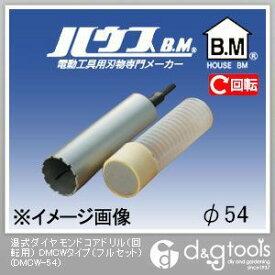 ハウスビーエム 湿式ダイヤモンドコアドリル(回転用) DMCWタイプ(フルセット) 54mm (DMCW-54)