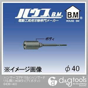 ハウスビーエム ハンマーコアドリル(ハンマードリル用)HCBタイプ(ボディのみ) 40mm HCB-40