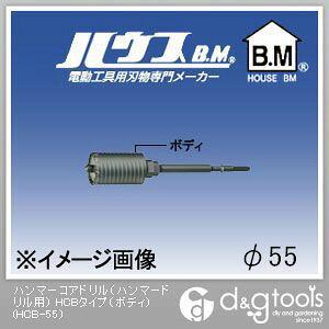 ハウスビーエム ハンマーコアドリル(ハンマードリル用)HCBタイプ(ボディのみ) 55mm HCB-55