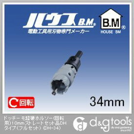 ハウスビーエム ドッチーモ超硬ホルソー(回転用) 10mmストレートセット品DHタイプ(フルセット) 34mm (DH-34)