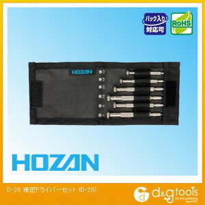 ホーザン HOZAN精密ドライバーセット6本組 D-20
