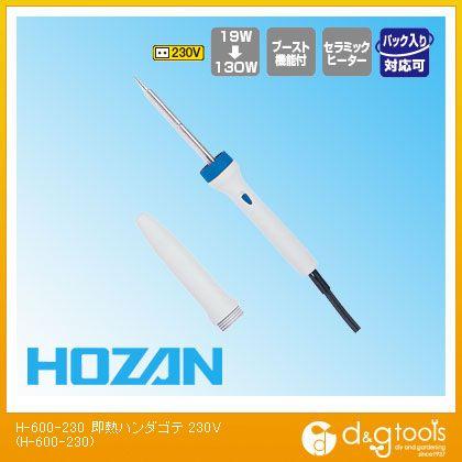 ホーザン 即熱ハンダゴテ 230V (H-600-230)