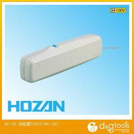 ホーザン 消磁器(100V) (HC-33)