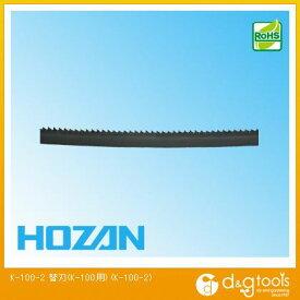 ホーザン 替刃(K-100用) K-100-2
