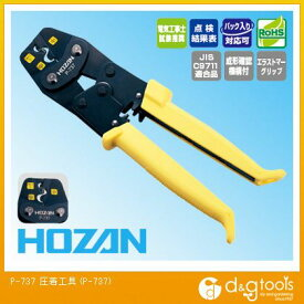 ホーザン HOZAN圧着工具リングスリーブ用 P-737