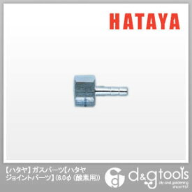 ハタヤ/HATAYA ガスパーツ 酸素用 φ6.0