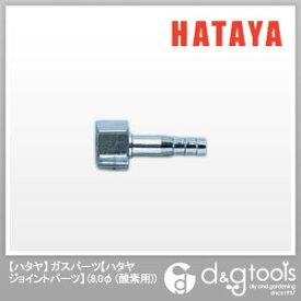 ハタヤ/HATAYA ガスパーツ 酸素用 φ8.0