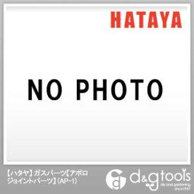 ハタヤ/HATAYA ガスパーツ アポロジョイントパーツ (AP-1)