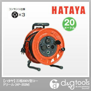ハタヤ/HATAYA 三相200V型コードリール 電工ドラム・電工リール(アース付) (AP-202M)