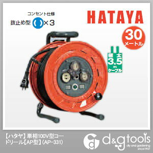 ハタヤ/HATAYA ハタヤ単相100V型コードリール3.5スケア電線30m(抜止め型) AP-331