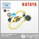 ハタヤ/HATAYA ハタヤブレーカー付延長コード 0.7m BFX-013KC