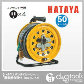 ハタヤ/HATAYA サンタイガーリール「漏電過負荷付」 漏電遮断付アース付電工ドラム コードリール (BG-501KX)