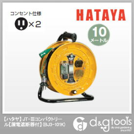 ハタヤ/HATAYA ハタヤJT−3型ブレーカーリール単相100V10mアース付 BJ3-101K