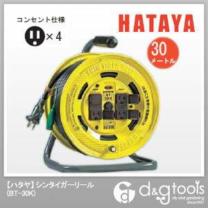 ハタヤ/HATAYA シンタイガーリール 漏電遮断器 アース付 電工ドラム・電工リール (BT-30K)