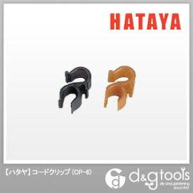 ハタヤ/HATAYA コードクリップ (CP-6)