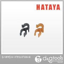 ハタヤ/HATAYA コードクリップ (CS-6)