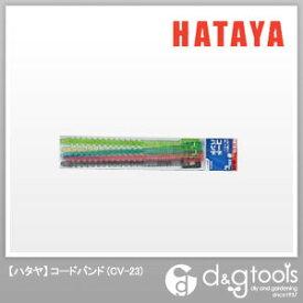 ハタヤ/HATAYA コードバンド (CV-23)