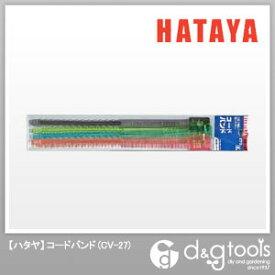 ハタヤ/HATAYA コードバンド (CV-27)