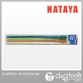 ハタヤ/HATAYA コードバンド (CV-34)