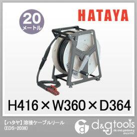 ハタヤ/HATAYA 溶接ケーブルリール (EDS-2038)