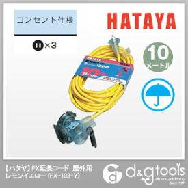 ハタヤ/HATAYA ハタヤ防雨型2P延長コード10mレモンイエロー レモンイエロー  FX-103-Y