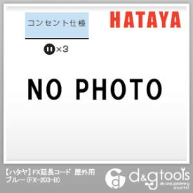 ハタヤ/HATAYA FX延長コード 屋外用 ブルー  (FX-203-B)