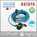 ハタヤ/HATAYA FX延長コード 屋外用 グレーブルー  (FX-203K-B)