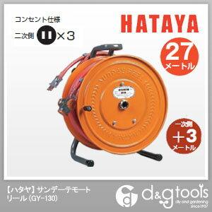 ハタヤ/HATAYA サンデーテモートリール コンセント引出しタイプ (GY-130)